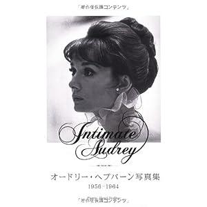 Intimate Audrey オードリー・ヘプバーン写真集1956-1964 (P‐Vine Books)