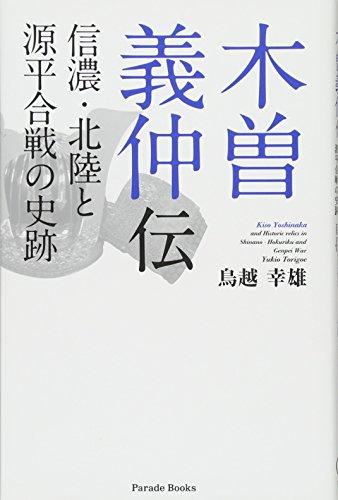 木曽義仲伝 -信濃・北陸と源平合戦の史跡- (Parade books)