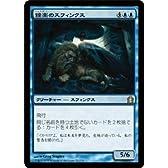 マジック:ザ・ギャザリング 【鐘楽のスフィンクス/Sphinx of the Chimes】【レア】RTR-052-R ≪ラヴニカへの回帰 収録≫