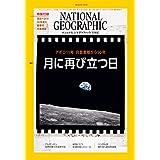 ナショナル ジオグラフィック日本版 2019年7月号<特製付録付き>