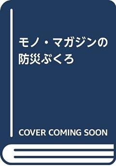 モノ・マガジンの防災ぶくろ (ワールド・ムック mono特別編集)