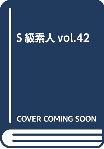 S級素人vol.42 (SANWA MOOK)
