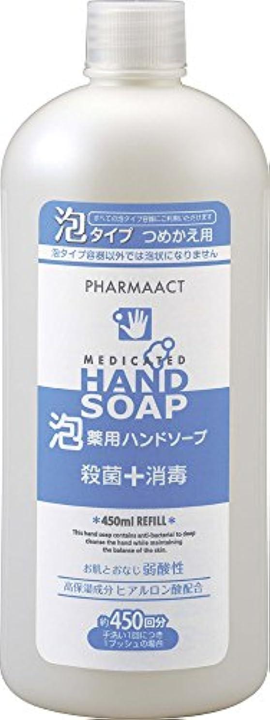 チューブミリメートル乳製品ファーマアクト 薬用 泡ハンドソープ 450ml 詰替用
