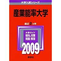 産業能率大学 [2009年版 大学入試シリーズ] (大学入試シリーズ 380)