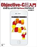 Objective-C超入門――ゼロからしっかり学べるiPhoneプログラミング【Xcode4.2対応】 / 大川内隆朗 のシリーズ情報を見る