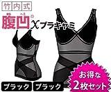 腹凹 Xブラキャミ 2枚セット ブラック×ブラック (M-Lサイズ)