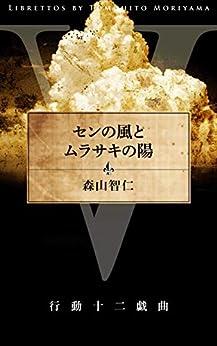 [森山智仁]のセンの風とムラサキの陽 行動十二戯曲