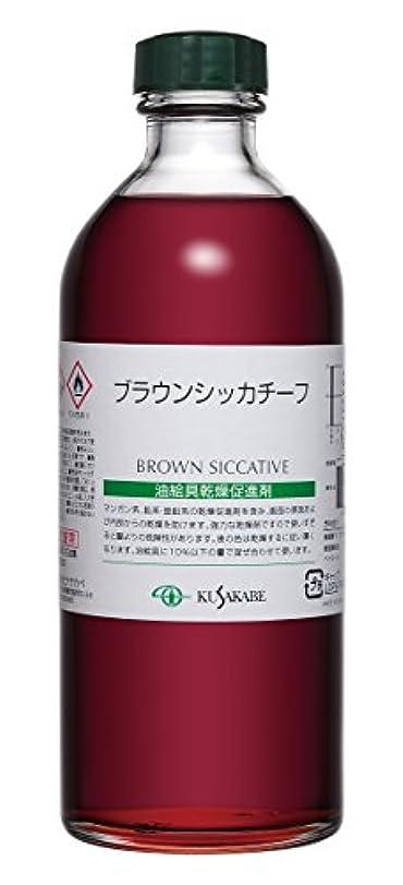 混沌治すのどクサカベ 画用液 ブラウンシッカチーフ 250ml