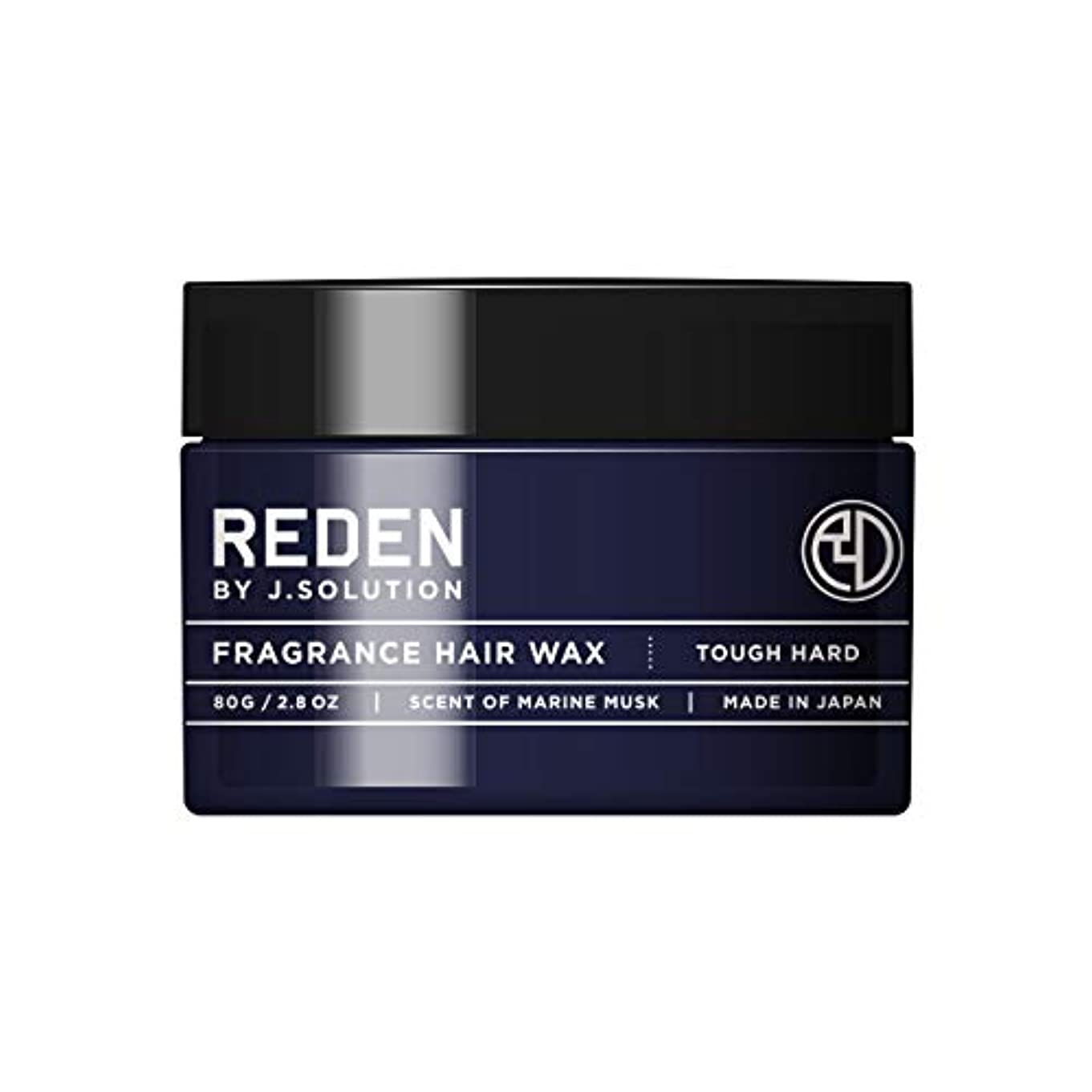 母音付き添い人プランターREDEN(リデン) REDEN FRAGRANCE HAIR WAX TOUGH HARD(リデン フレグランス ヘアワックス タフハード)80ml マリンムスク