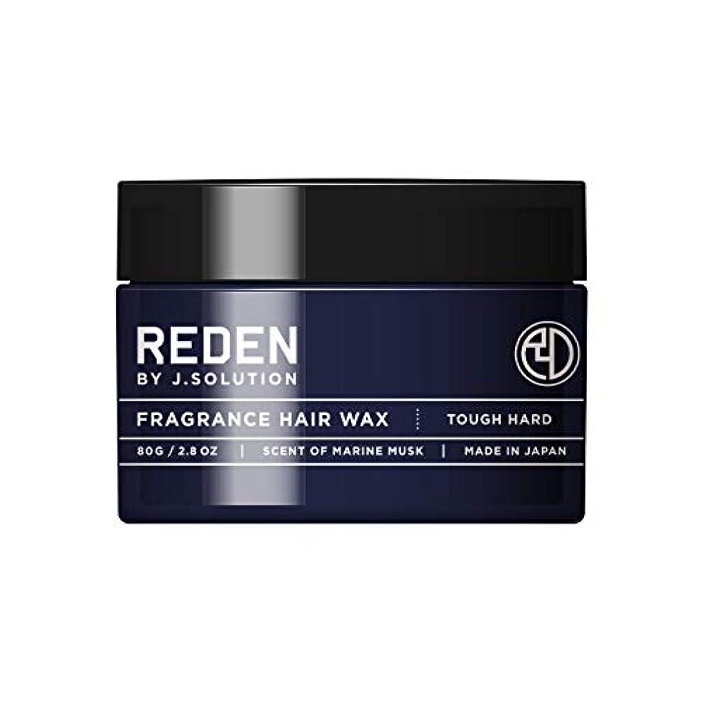生産性ヘビー薄めるREDEN(リデン) REDEN FRAGRANCE HAIR WAX TOUGH HARD(リデン フレグランス ヘアワックス タフハード)80ml マリンムスク