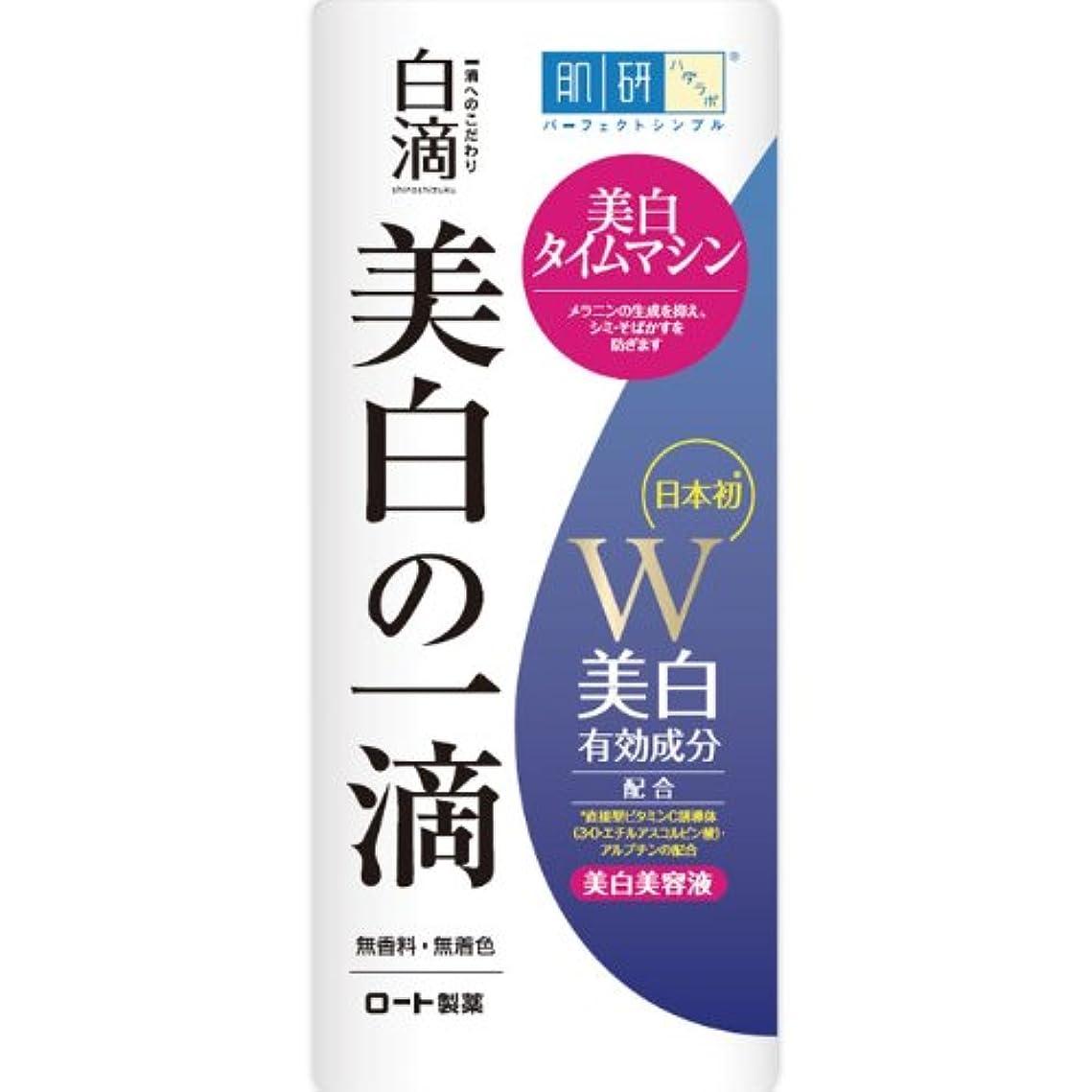 カウント効能ある葉【医薬部外品】肌研(ハダラボ) 白滴 (シロシズク) 美白の一滴 45mL