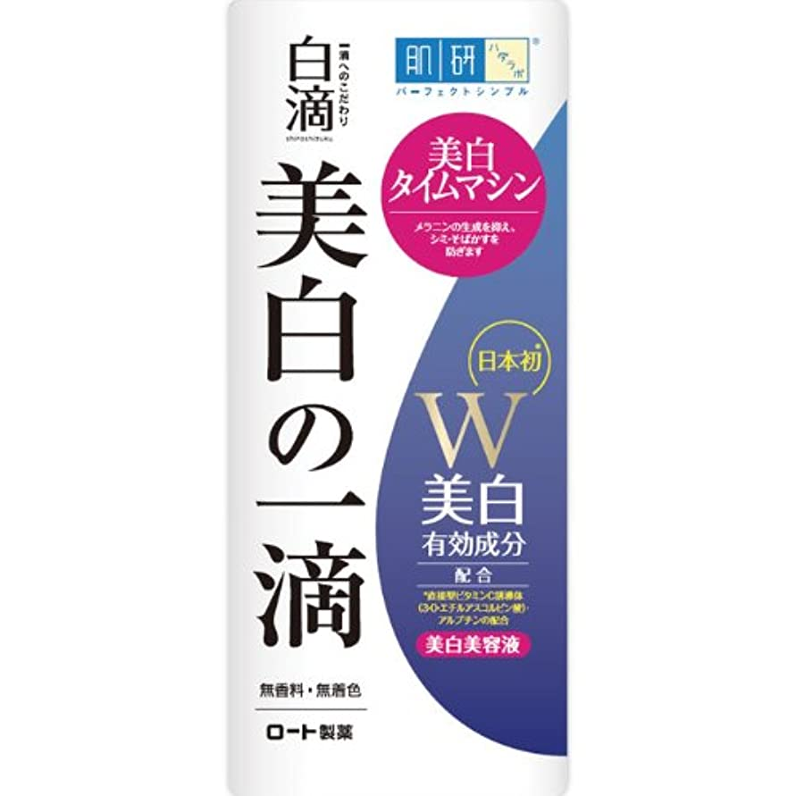輸血導出ほうき【医薬部外品】肌研(ハダラボ) 白滴 (シロシズク) 美白の一滴 45mL
