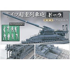 1/35 独列車砲ドーラ 本体&メタル砲兵セット