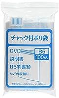 ケミカルジャパン ポリ袋 チャック付きポリ袋 B5 100枚入 CP-9