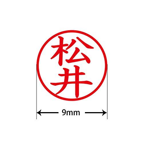 プラス スタンプ 印鑑 ネームキューブ グリーン 松井 楷書体 60-619 IS-009NQ