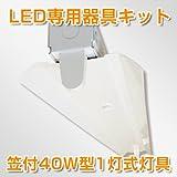 LED蛍光灯専用器具 笠付40W型1灯式 組み立てキット 直管型LED照明専用(国内メーカー)