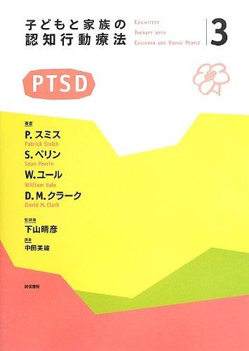 子どもと家族の認知行動療法3 PTSDの詳細を見る