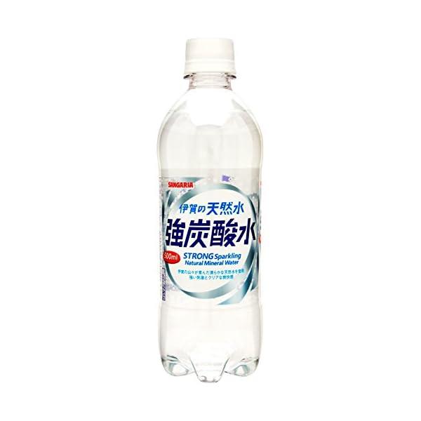 サンガリア 伊賀の天然水 強炭酸水 500ml×24本の商品画像