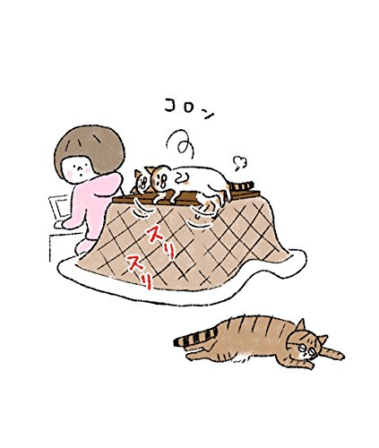 しみことトモヱ 猫との日々はたからもの (コミックエッセイの森)...
