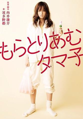 もらとりあむタマ子(映画ノベライズ)