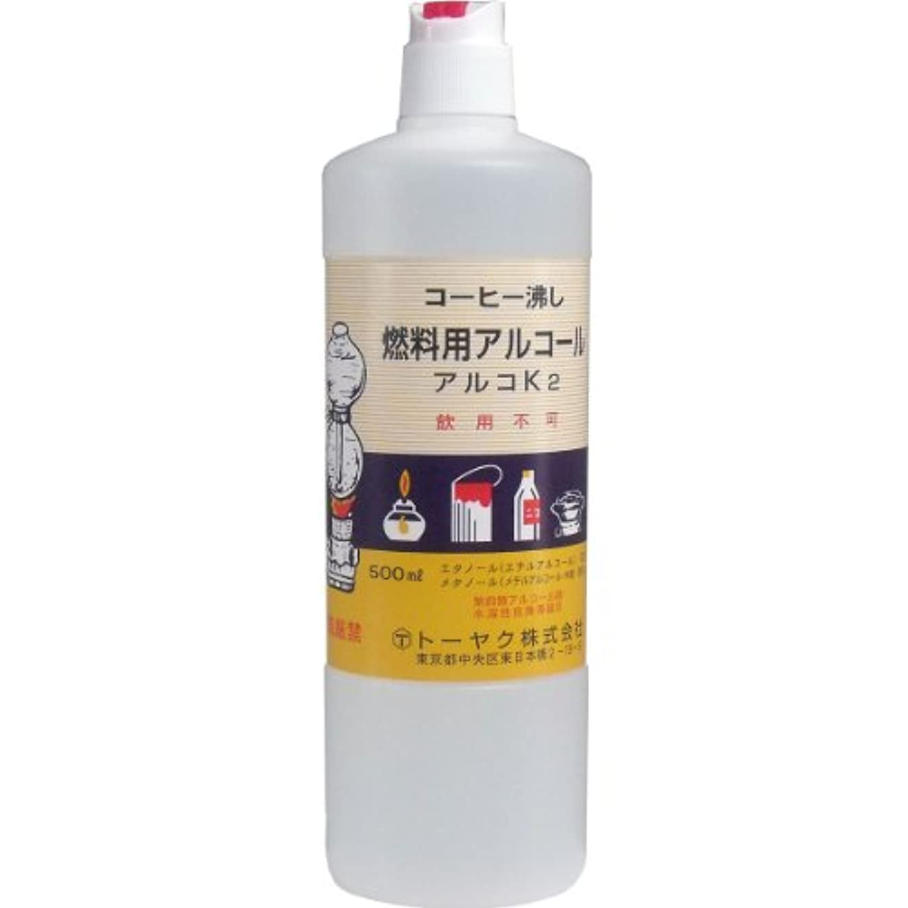 記念品質素な流燃料用アルコール アルコK2 ×3個セット