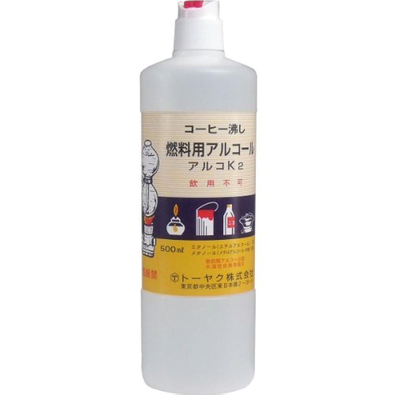 パーストラブル適度な燃料用アルコール アルコK2 ×3個セット