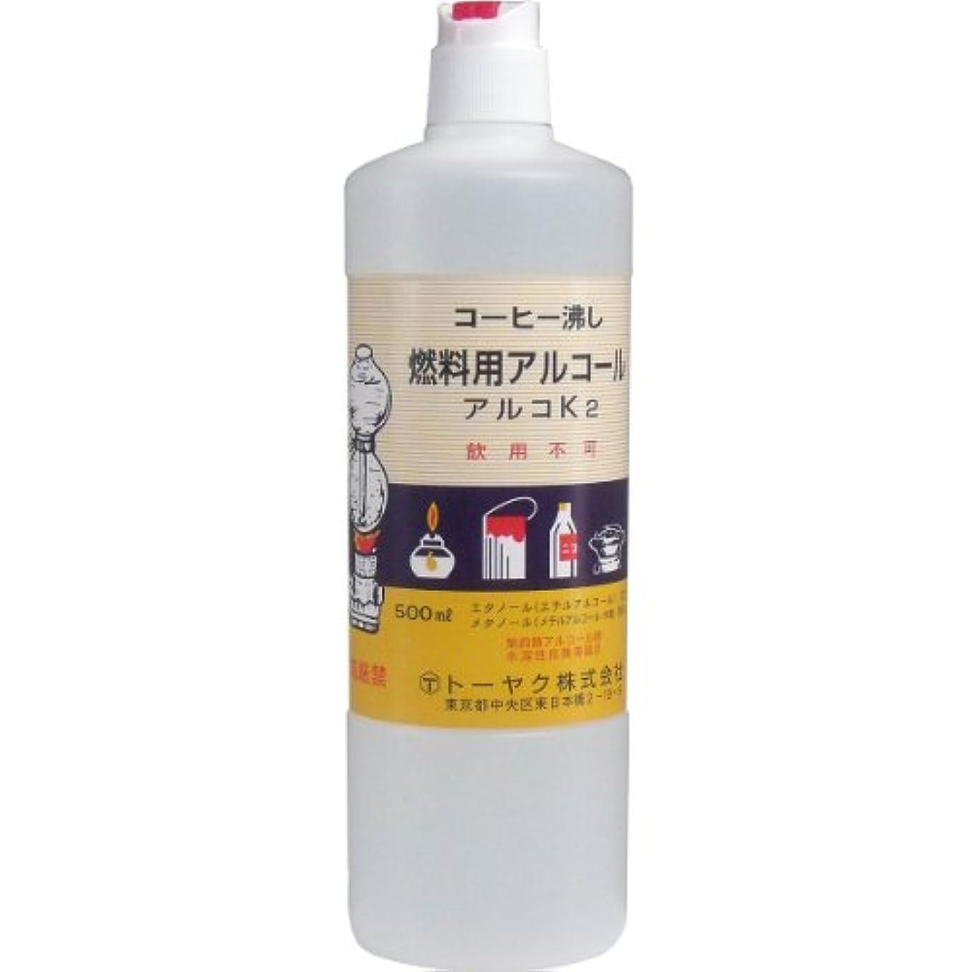 シリング鬼ごっこ繕う燃料用アルコール アルコK2 ×3個セット