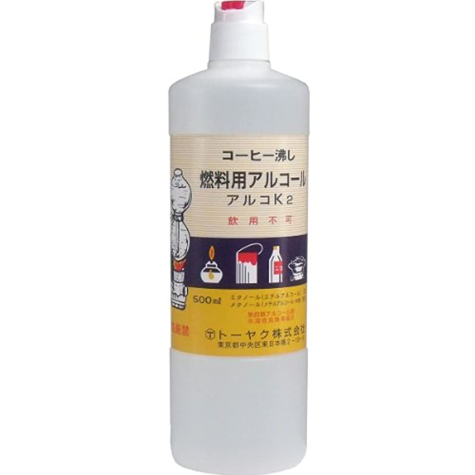 意識哲学的宝石燃料用アルコール アルコK2 ×3個セット