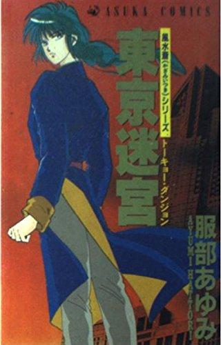 東京迷宮(トーキョー・ダンジョン) (あすかコミックス)