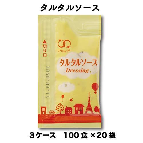 業務用 3ケースセット アミュード タルタルソース (ピクルス) (5g×100食入×20袋×3ケース) 小袋