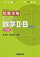 短期攻略 センター 数学II・B [実戦編] (駿台受験シリーズ) 改訂版