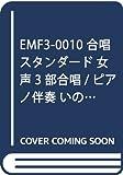 EMF3-0010 合唱スタンダード 女声3部合唱/ピアノ伴奏 いのちの理由(さだまさし)