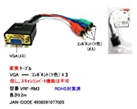 VGA→コンポーネント(Y色)x3 スキャンコンバート不可 20cm 【VRF-RM3】