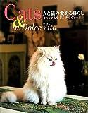 人と猫の愛ある暮らし―キャッツ&ラ・ドルチェ・ヴィータ 画像