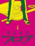 フロア(4) (文力スペシャル)