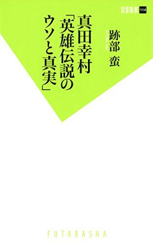 真田幸村「英雄伝説のウソと真実」 (双葉新書)