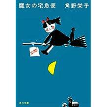 新装版 魔女の宅急便 (角川文庫)