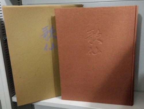歌仙―三十六歌仙絵 (1972年)