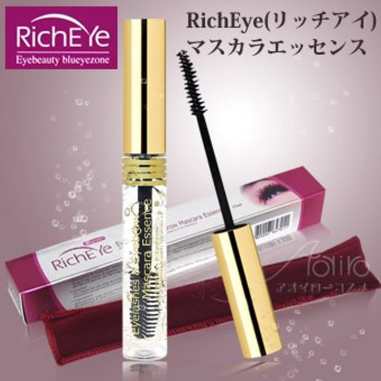 心配する純度保証RichEye(リッチアイ)マスカラエッセンス (3個セット)