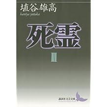 死霊III (講談社文芸文庫)