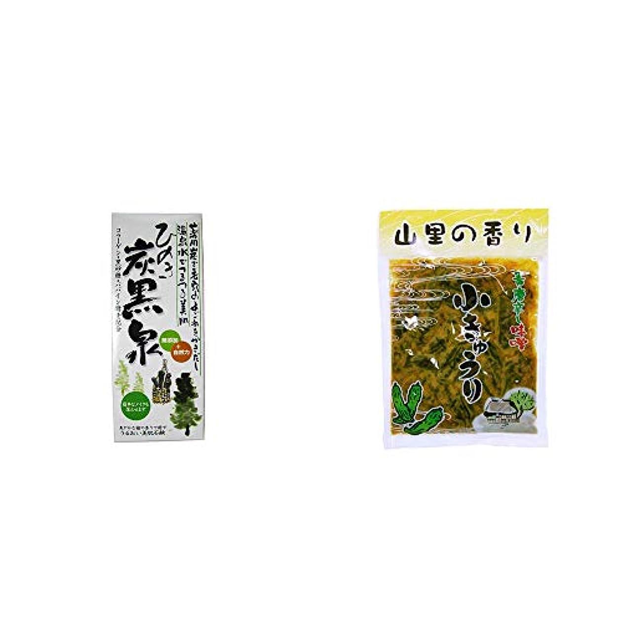 [2点セット] ひのき炭黒泉 箱入り(75g×3)?山里の香り 青唐辛し味噌 小きゅうり(250g)