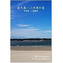 佐久島~三河湾の夏: 写真家三浦俊裕 写真集