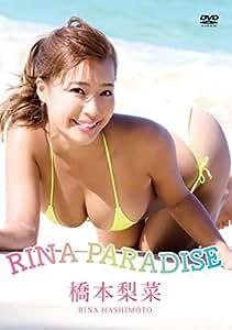 橋本梨菜/RINA PARADISE [DVD]