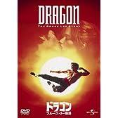 ドラゴン/ブルース・リー物語 (ユニバーサル・セレクション2008年第10弾) 【初回生産限定】 [DVD]