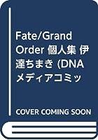 Fate/Grand Order 個人集 伊達ちまき(仮) (DNAメディアコミックススペシャル)