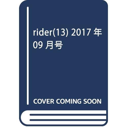 rider(13) 2017年 09 月号 [雑誌]: オートバイ 増刊