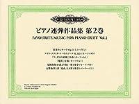 日本語ライセンス版 ピアノ連弾作品集 第2巻