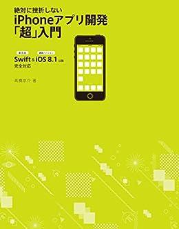 [高橋 京介]の絶対に挫折しない iPhoneアプリ開発「超」入門【Swift & iOS8.1以降 完全対応】