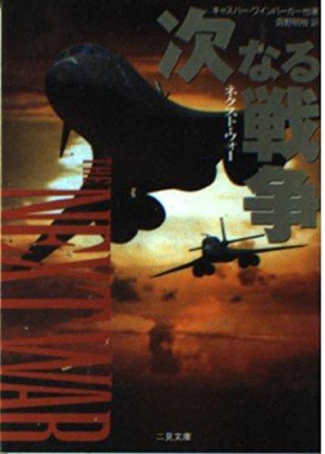 次なる戦争 (二見文庫―ザ・ミステリ・コレクション)