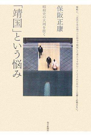 「靖国」という悩み―昭和史の大河を往くの詳細を見る